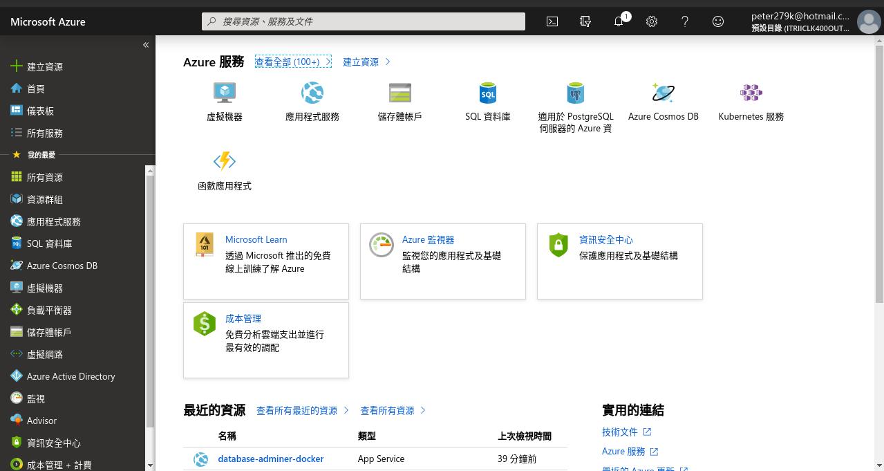 如何利用在Azure上的Azure Web App部署一個Docker容器- Peter 工程日誌